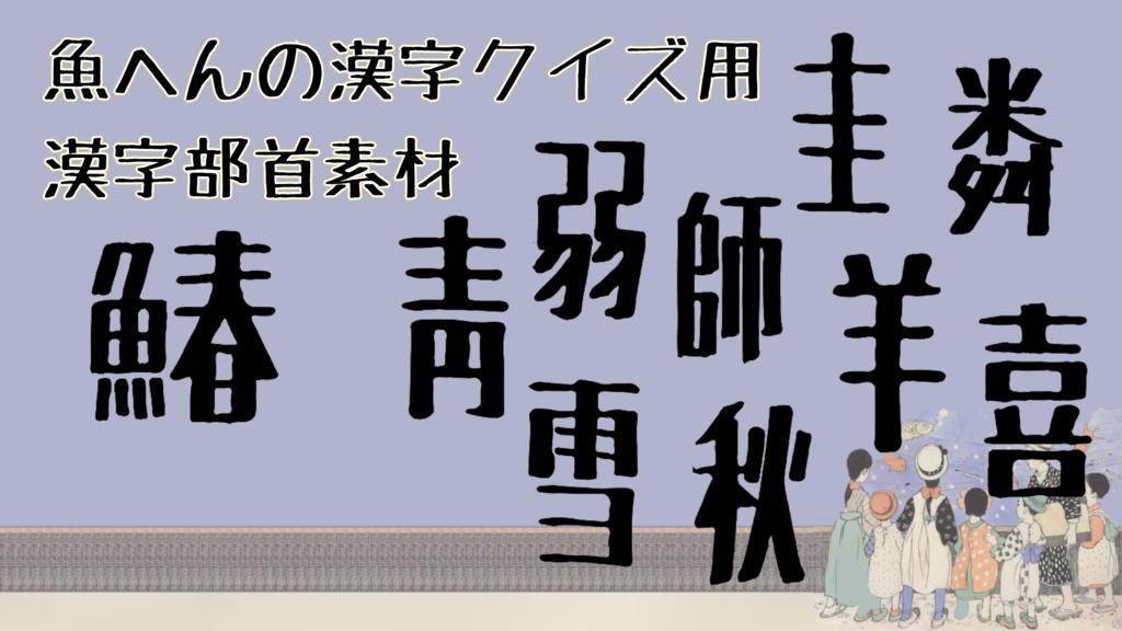 の 魚 クイズ へん 漢字 魚&魚へんの漢字クイズ14問♪読み方が難しい名前ばかり!〜難読シリーズ〜