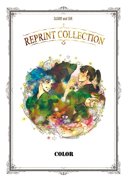 SASORI and SHK REPRINT COLLECTION COLOR(忍たま/カラーイラスト本)