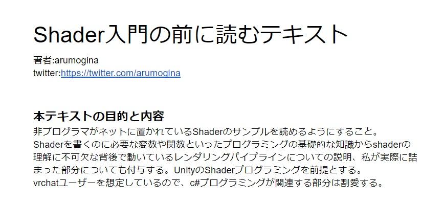 (無料)(20/01/21:更新) Shader入門の前に読むテキスト
