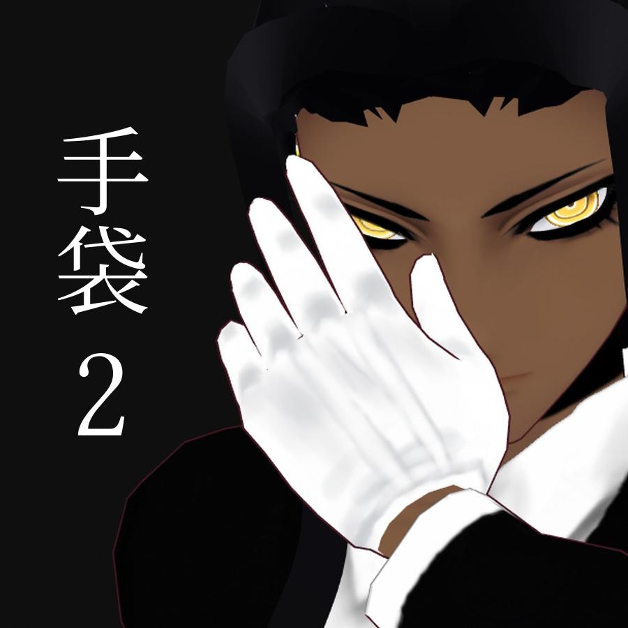 【VRoid】男性素体用礼装黒手袋&白手袋 v2【無料orご支援版あり】