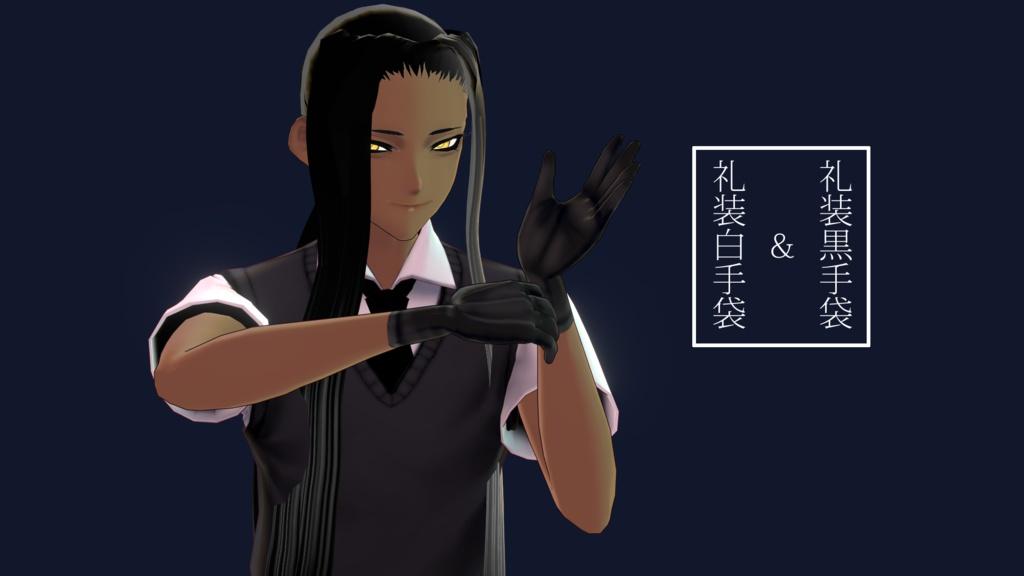 【VRoid】男性素体用礼装黒手袋&白手袋【無料orご支援版あり】