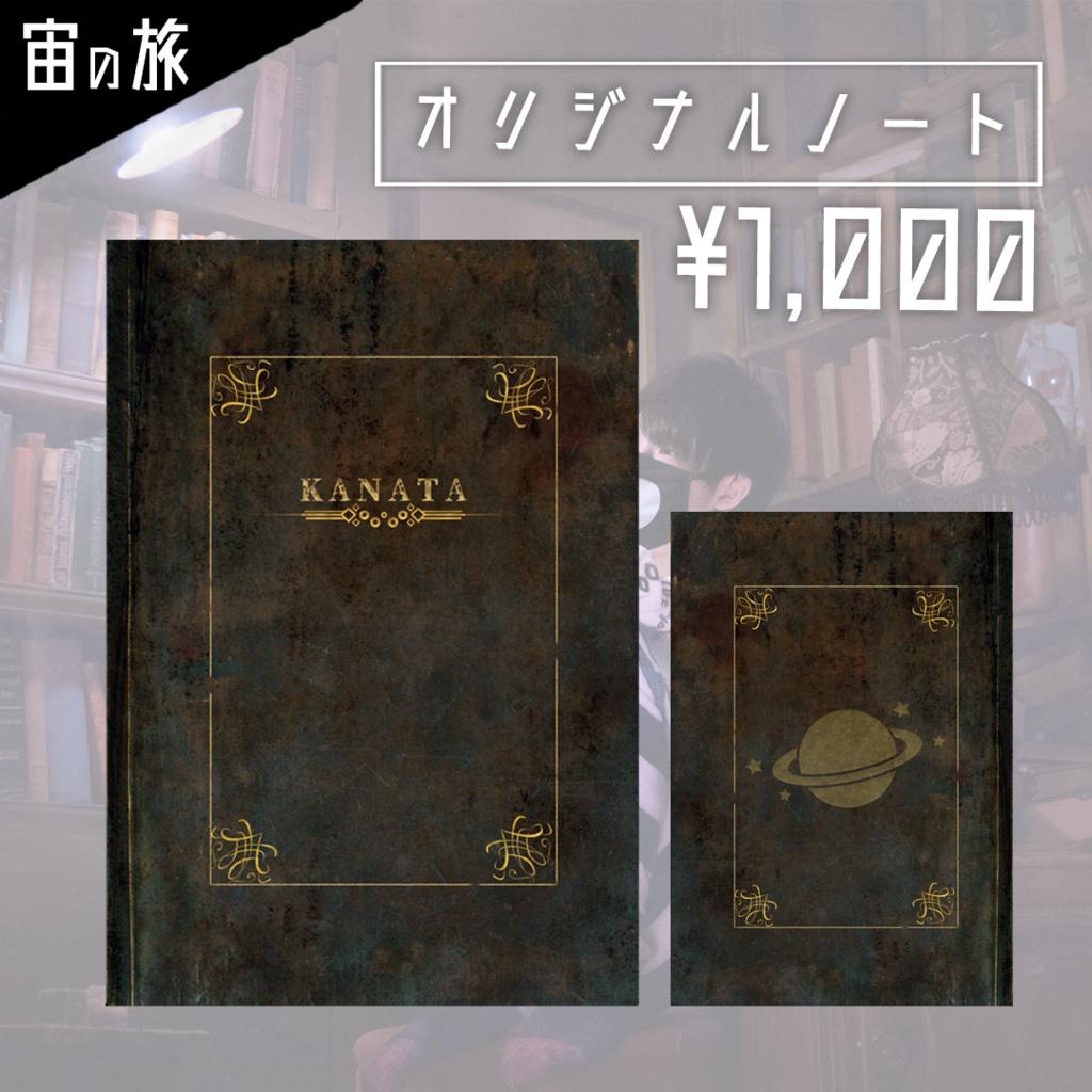 【宙の旅】Kanataオリジナルノート