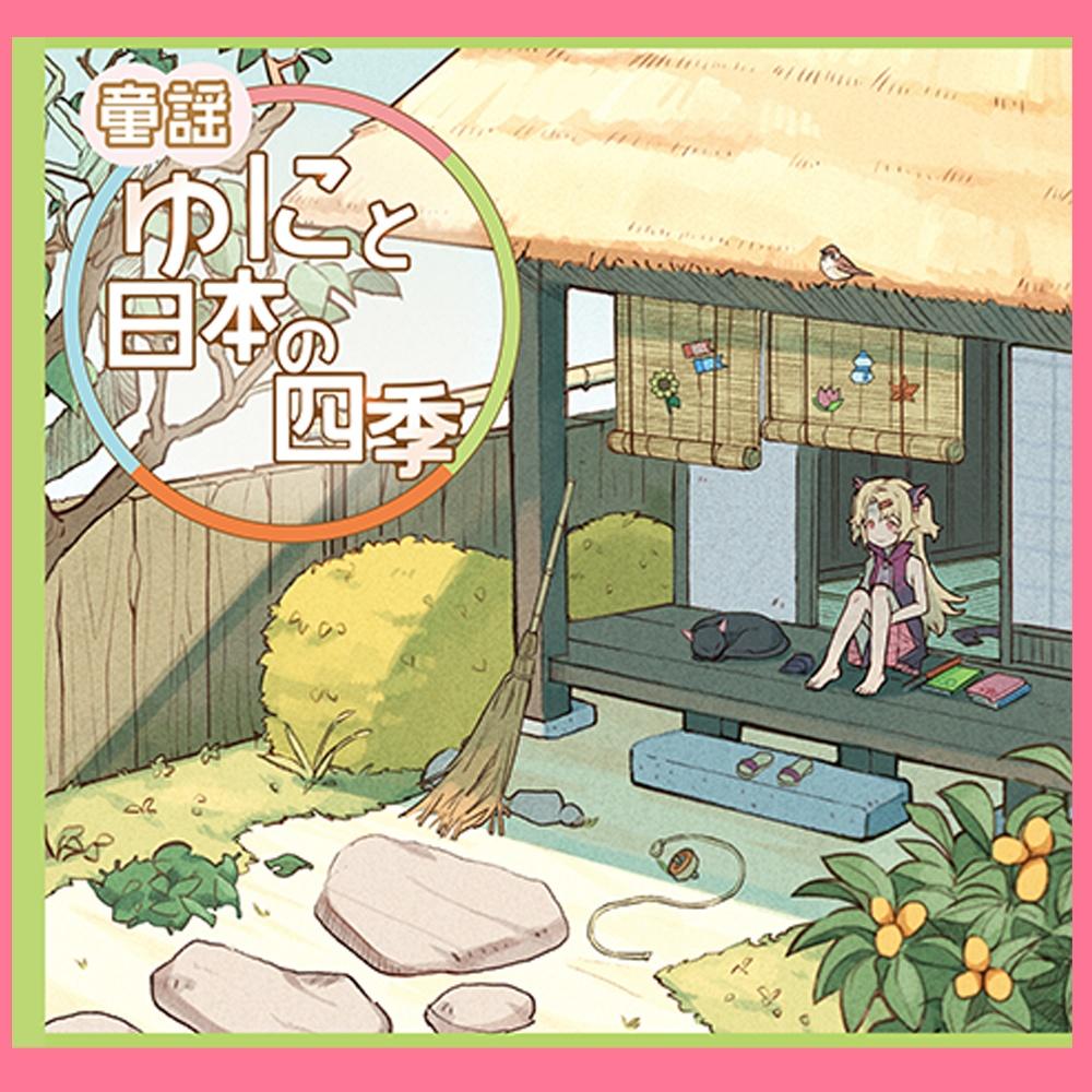 [物理CD]赤月ゆに 童謡CD『ゆにと日本の四季』