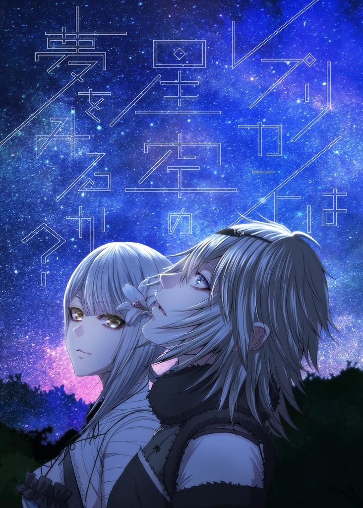 【ニアカイ本】レプリカントは星空の夢をみるか?