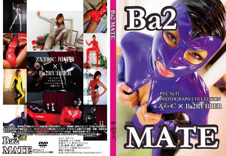 【DL版】Ba2MATE