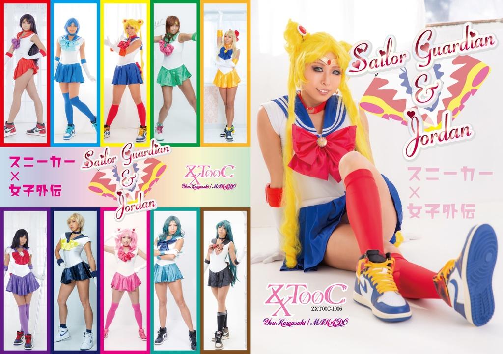 スニーカー×女子外伝 Sailor Gurdian & Jordan