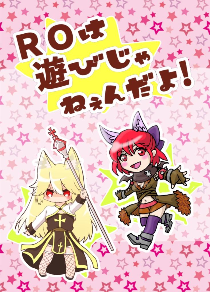 ROは遊びじゃねぇんだよ!(合同誌)