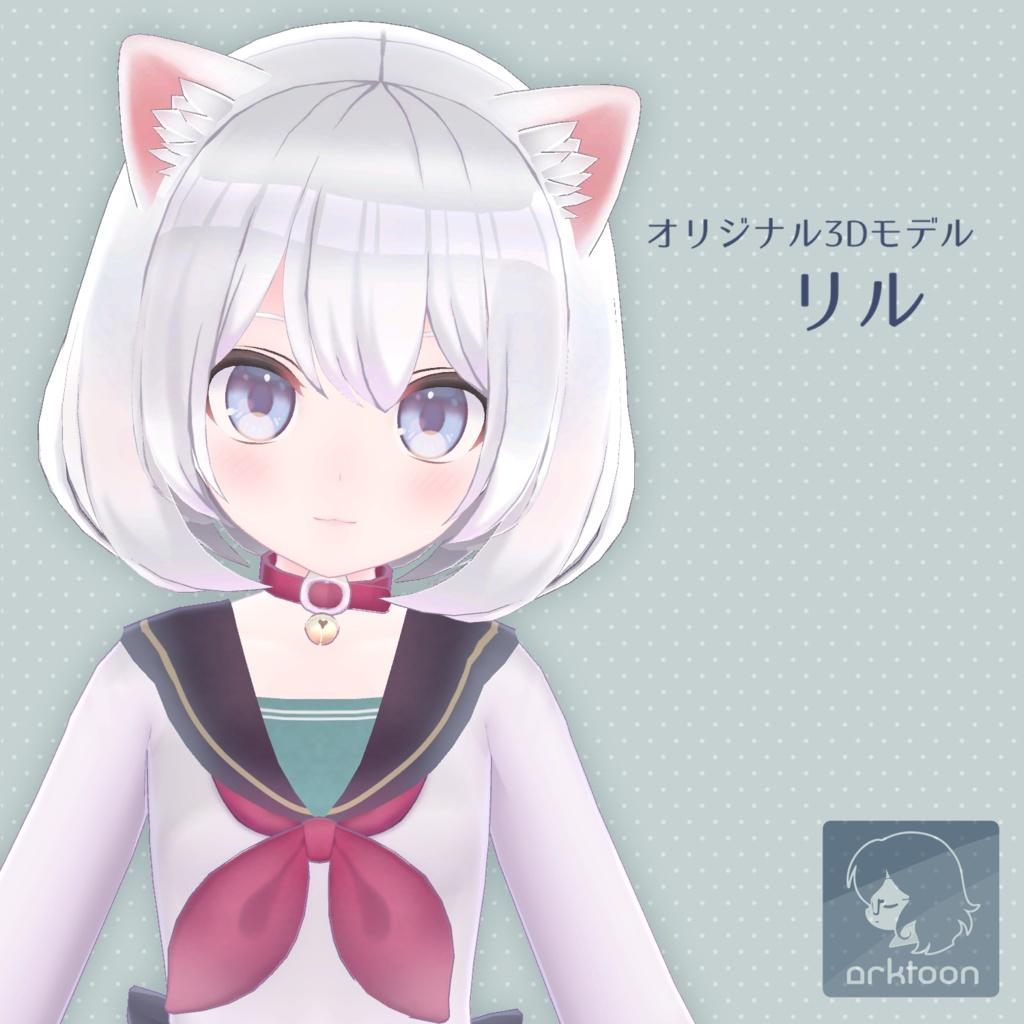 オリジナル3Dモデル『リル』