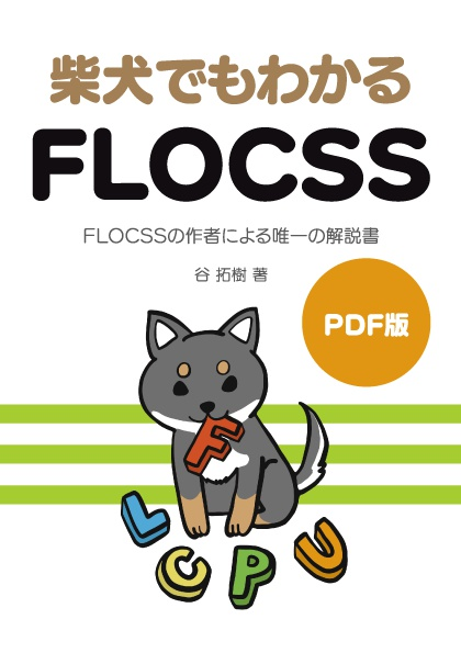 【PDF版】柴犬でもわかるFLOCSS