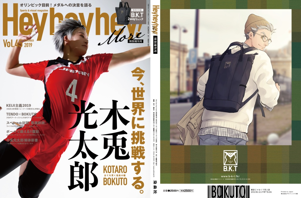 月刊Heyheyhey!特別増刊号