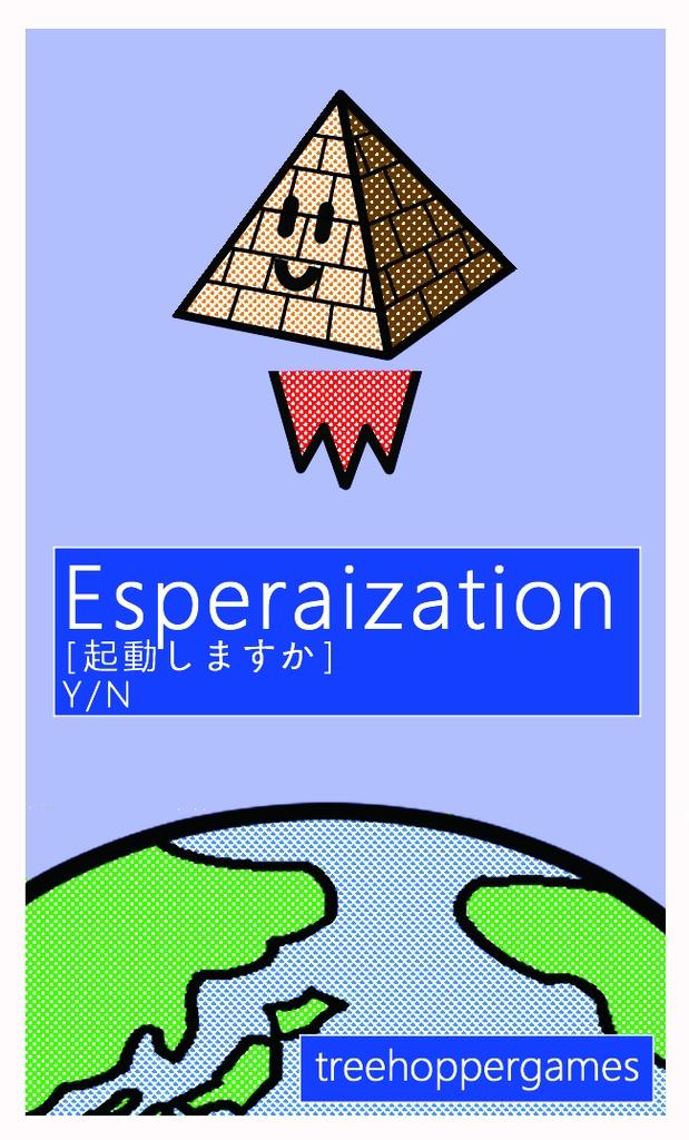 エスペライゼーション