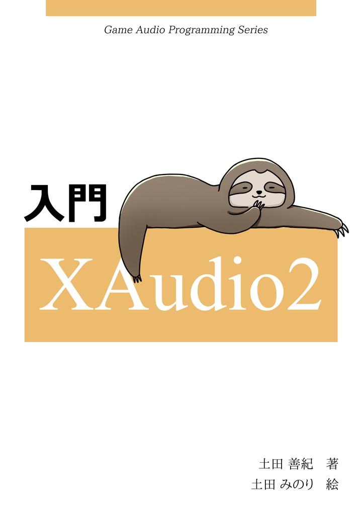 入門XAudio2