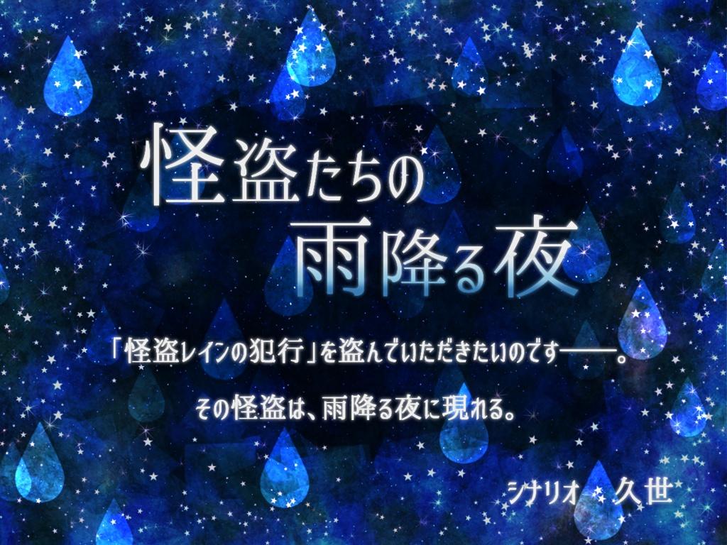 【コンテンツ追加】怪盗たちの雨降る夜【CoCシナリオ】
