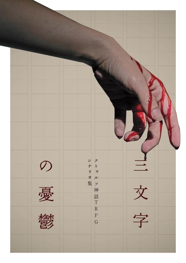 クトゥルフ神話TRPGシナリオ集【三文字の憂鬱】