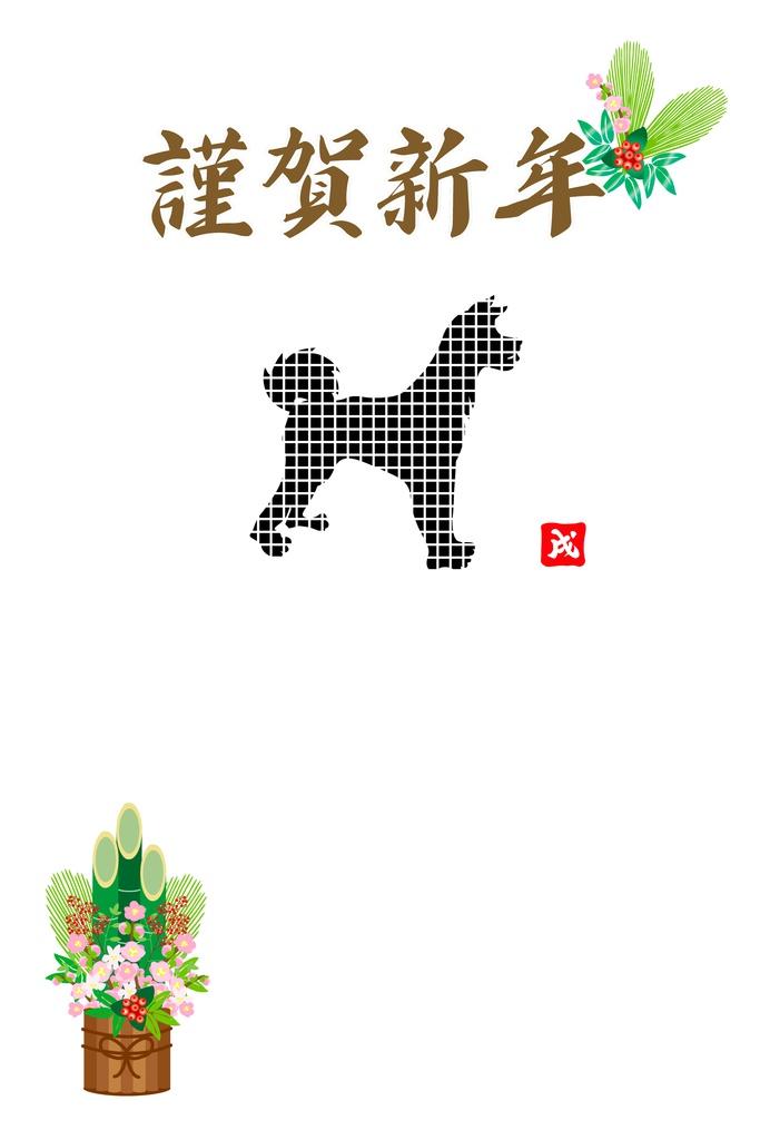 犬のイラスト年賀状テンプレート戌年2018 Ocplanning Booth