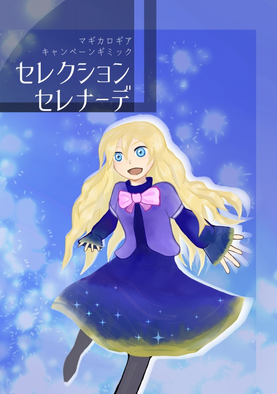 【PDF版】マギカロギアキャンペーンギミック「セレクション セレナーデ」