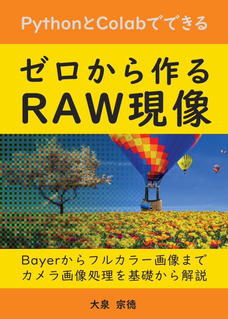 PythonとColabでできる-ゼロから作るRAW現像 書籍+PDF版