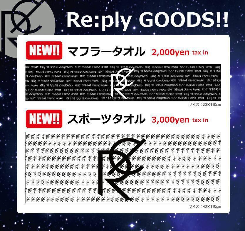 Re:ply タオル