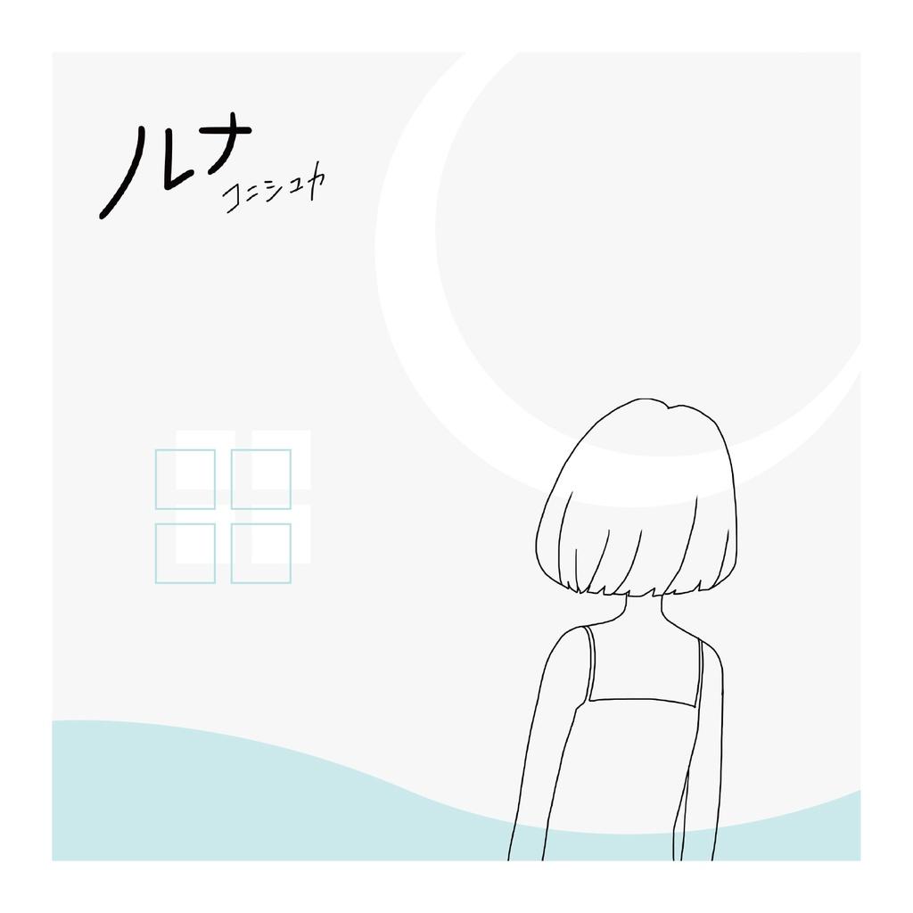 ルナ / single