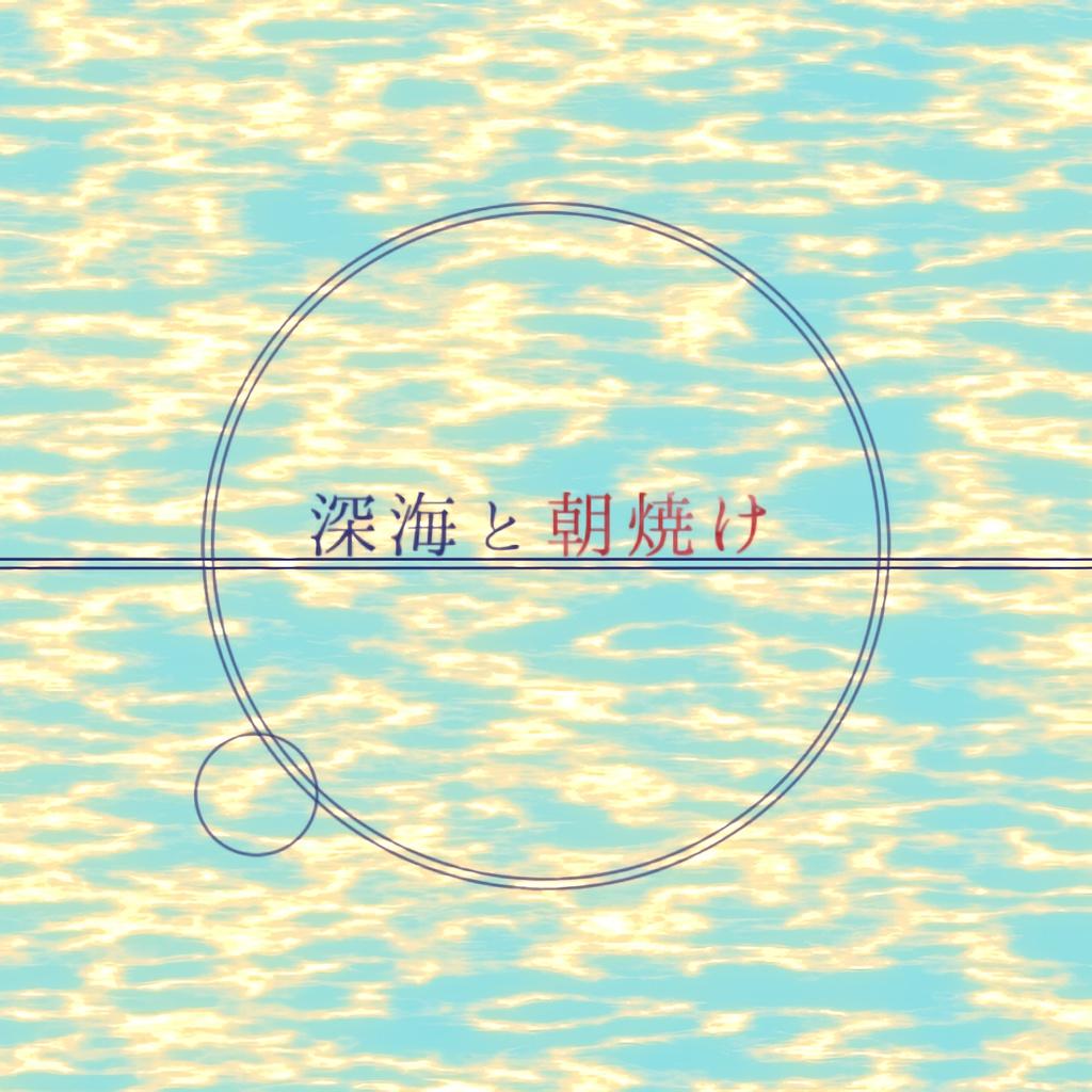 深海と朝焼け feat.初音ミク