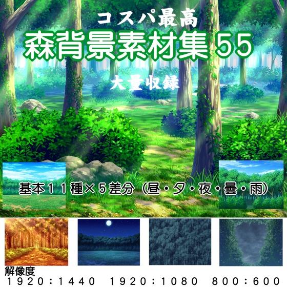 森背景素材集55