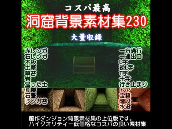 洞窟背景素材集230