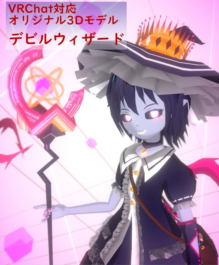 【オリジナル3Dモデル】デビルウィザード(フルセット)
