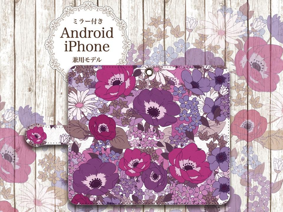 a79bb1f6db Android iPhone両対応【ミラー付き手帳型スマホケース】アネモネモーブ ...