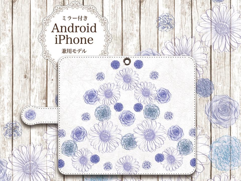 Android iPhone両対応【ミラー付き手帳型スマホケース】ガーベララピスラズリ