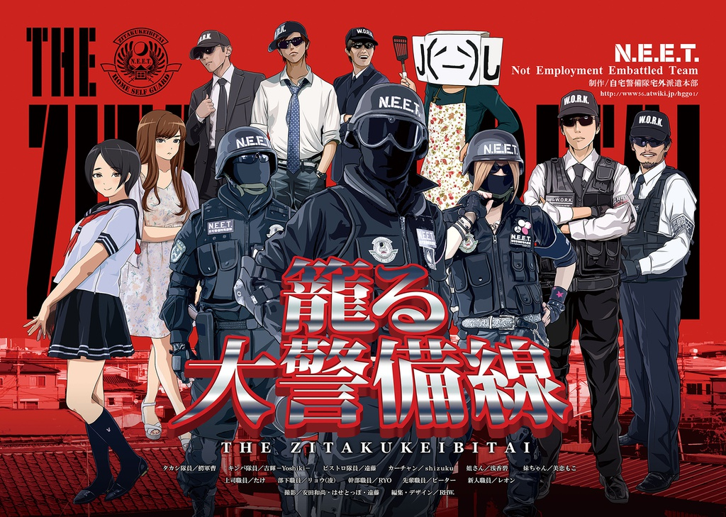 THE ZITAKUKEIBITAI 籠る大警備線