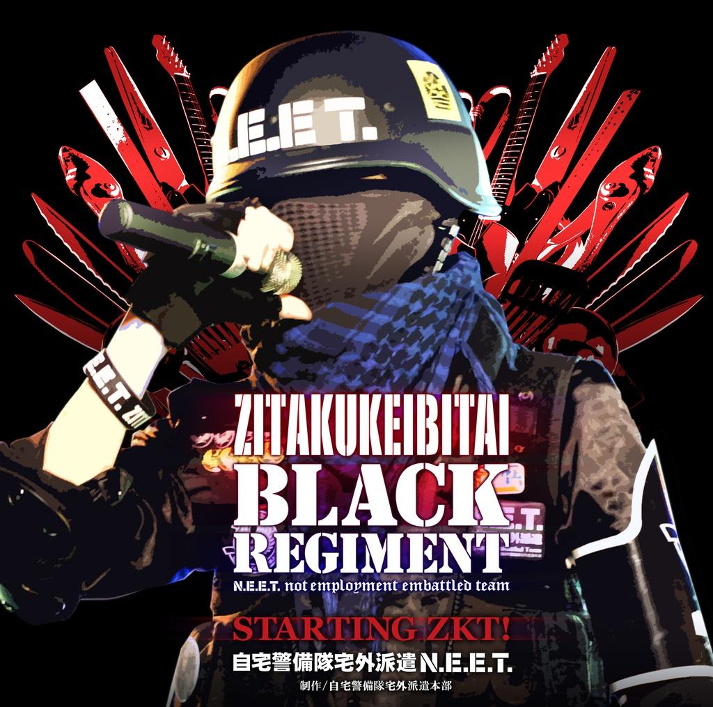 自宅警備隊BLACK REGIMENT/STARTING ZKT!/CD