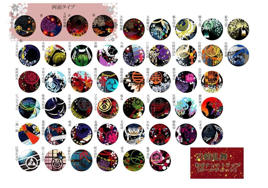 【送料込】刀剣乱舞イメージ和ボタンストラップ
