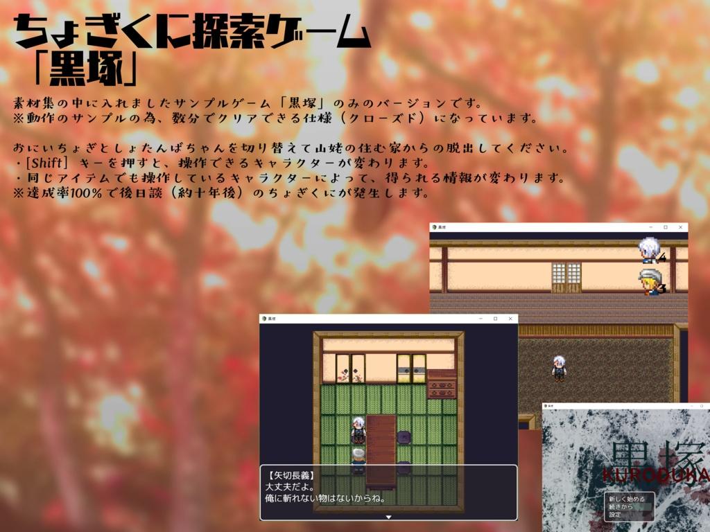【ちょぎくに探索ゲーム(サンプル)】黒塚