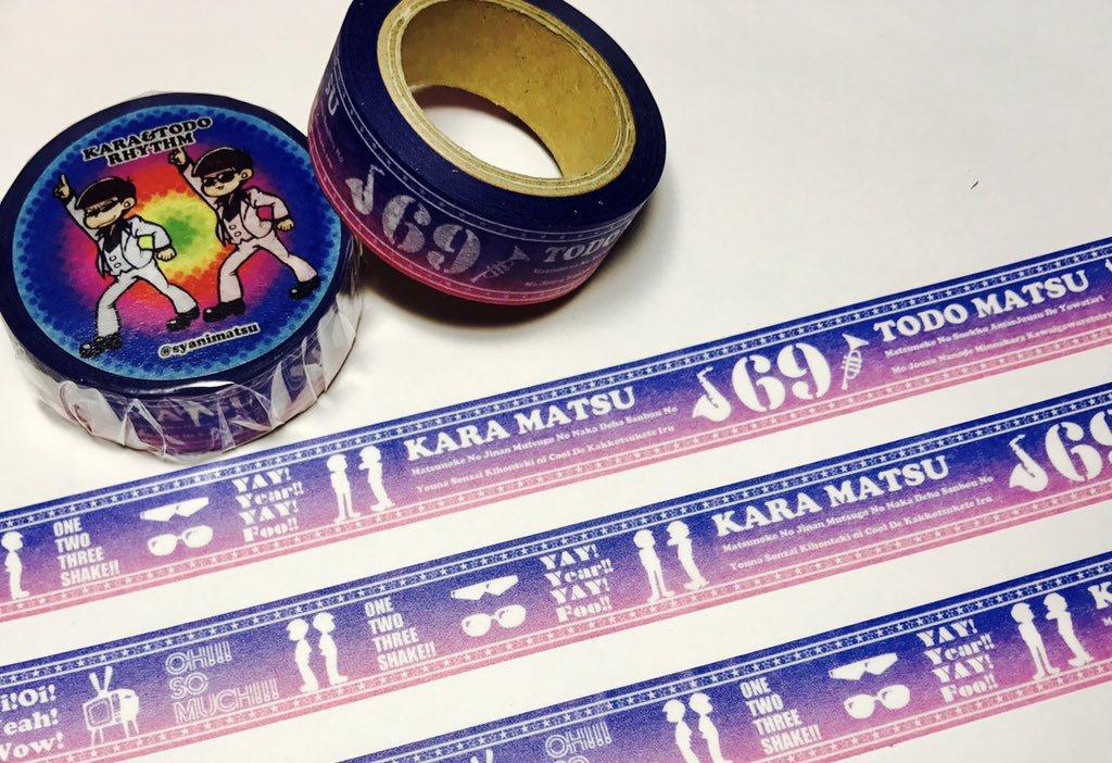 リズム マスキングテープ