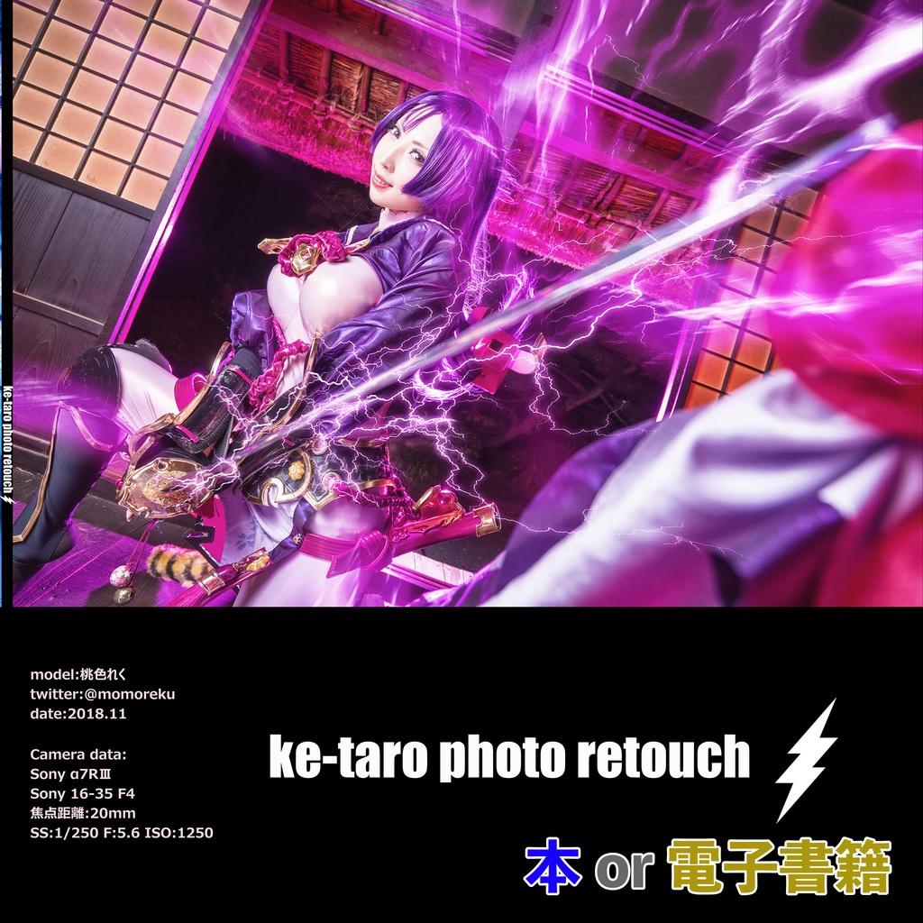 ke-taro photo retouch