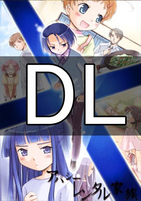 【DL版】レンタル家族