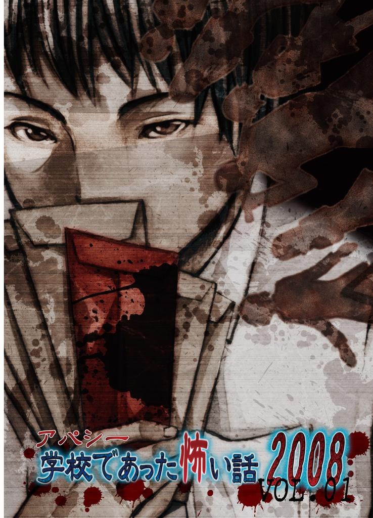 アパシー学校であった怖い話2008 Vol.1
