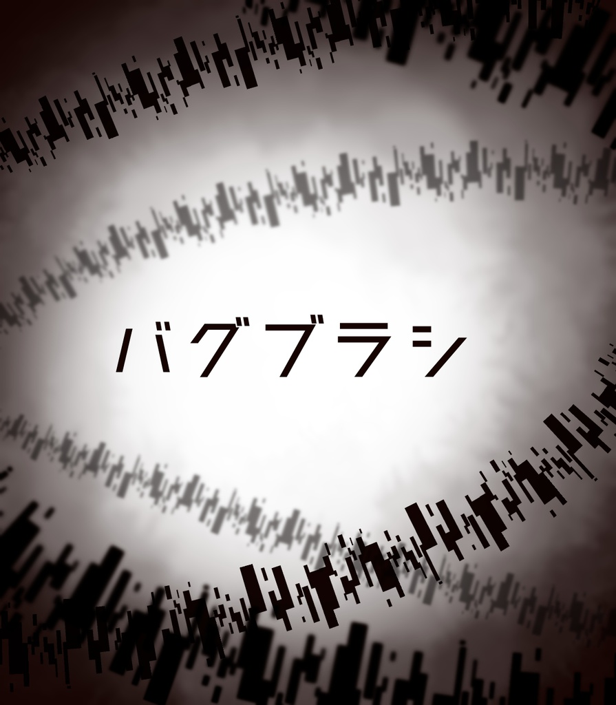 【CLIP STUDIO専用】バグブラシ