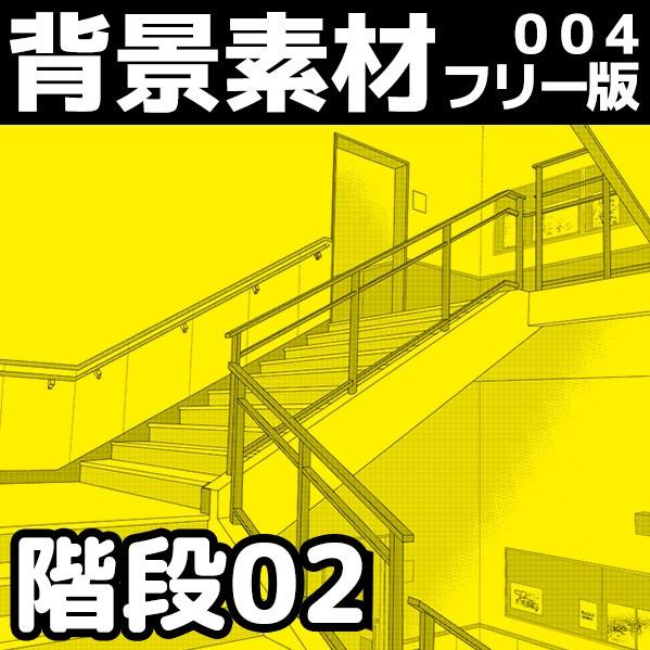 背景素材004_階段02【フリー版】