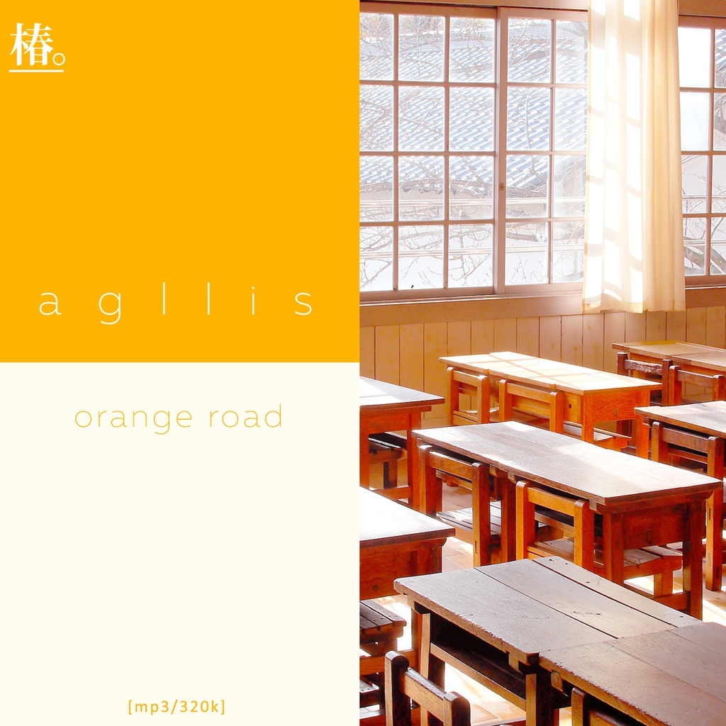 agllis - orange road