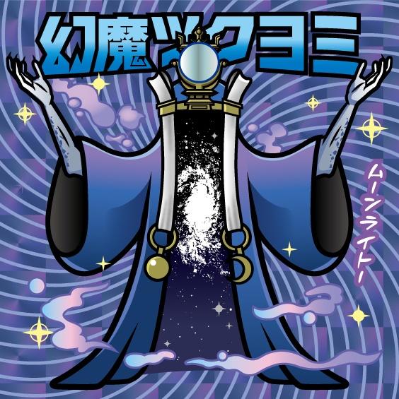真性・メガテニスト【メガテン】幻魔ツクヨミ