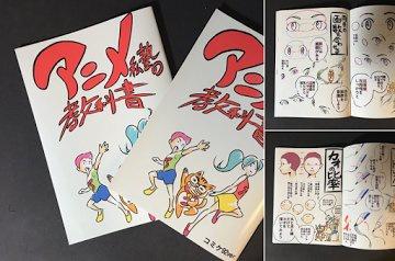 ※完売済み【アニメ私塾の教科書】コミケ92ver
