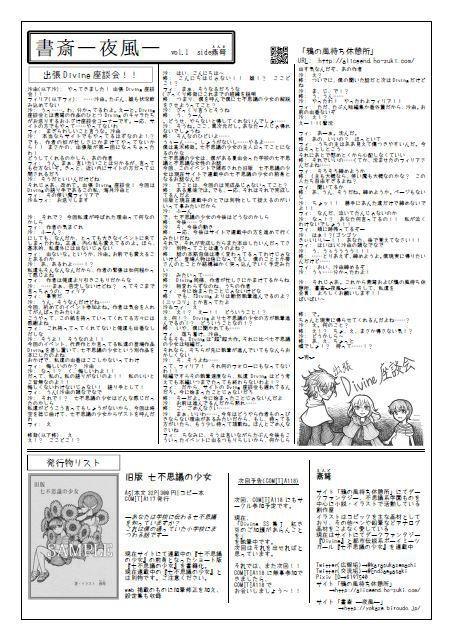 【DL版】COMITIA117配布フリーペーパー