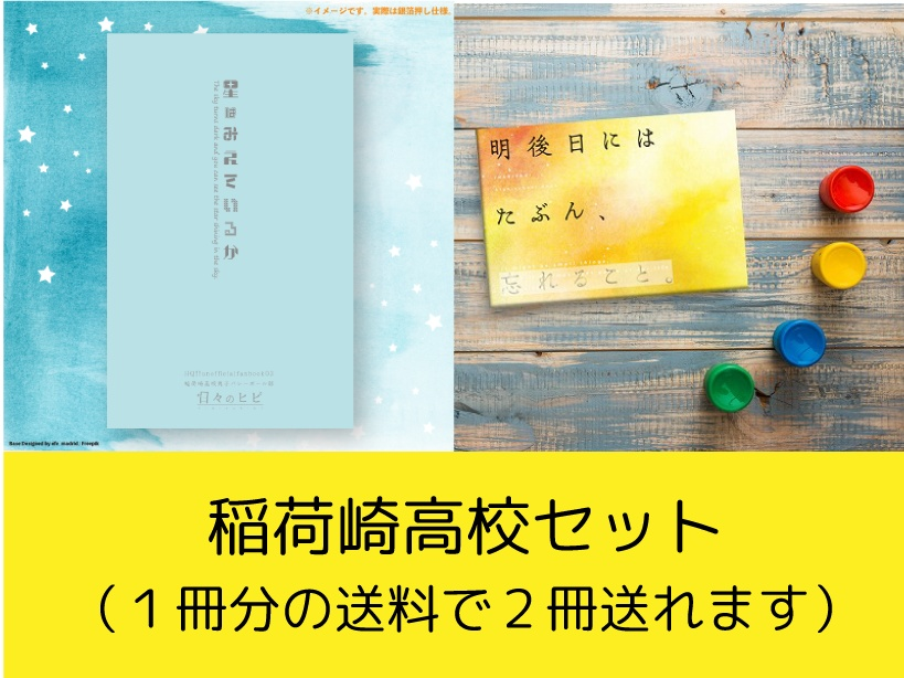 [あんしん版]稲荷崎高校セット