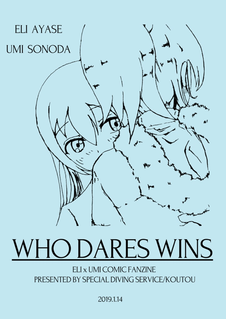 Who Dares Wins (Download)