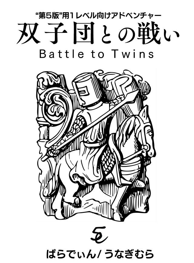双子団との戦い
