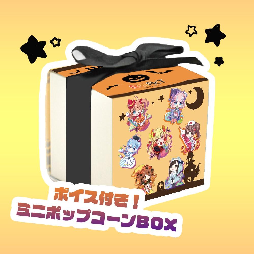 【期間限定】ハロウィン - ボイス付き!ミニポップコーンBOX