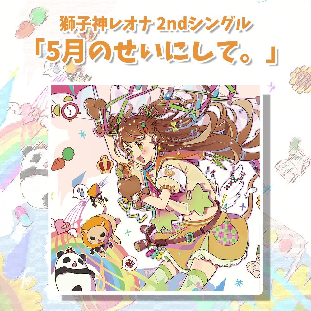 獅子神レオナ 2ndシングル「5月のせいにして。」