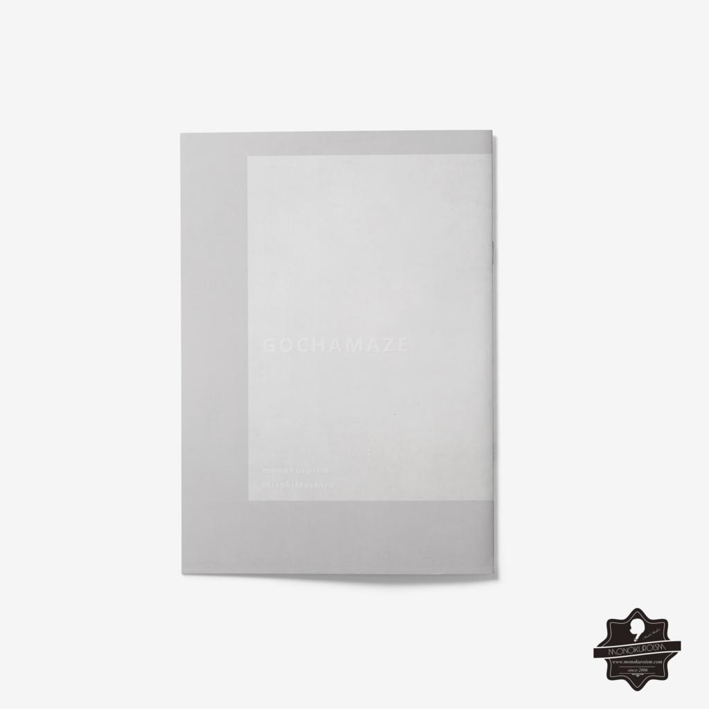 新刊「GOCHAMAZE」カラーイラスト画集