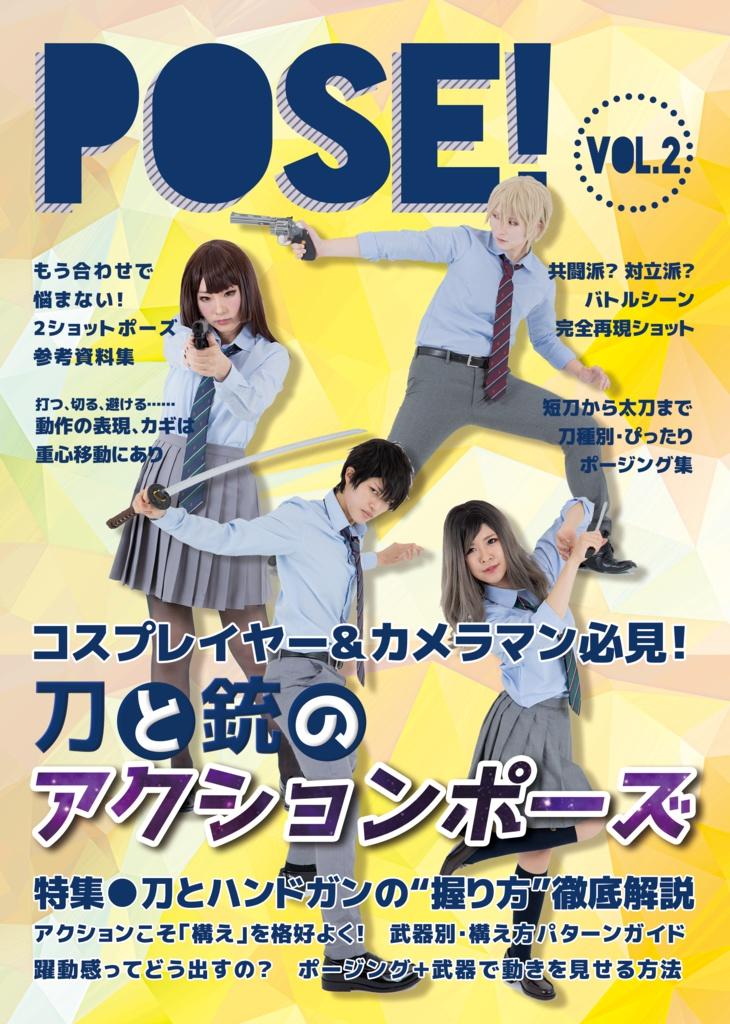 コスプレイヤーのためのポージング参考資料集 POSE! Vol.2